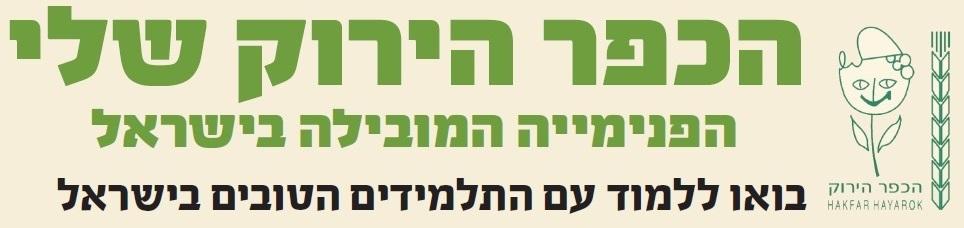 לוגו אורית פיקסמן, הכפר הירוק