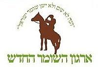 לוגו ערן טובול, השומר החדש